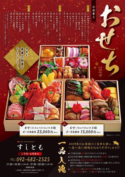 香椎 寿司 おせち 2019